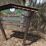 bei Herschberg ist der Wasserschaupfad mit Holztafel